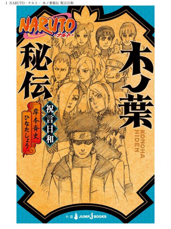 Novel Konoha Hiden dari franchise Naruto. (Jump)